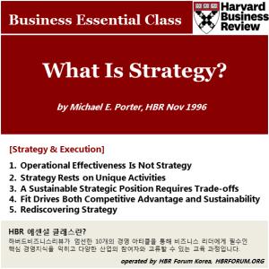 [HBR 에센셜 클래스] 전략이란 무엇인가?