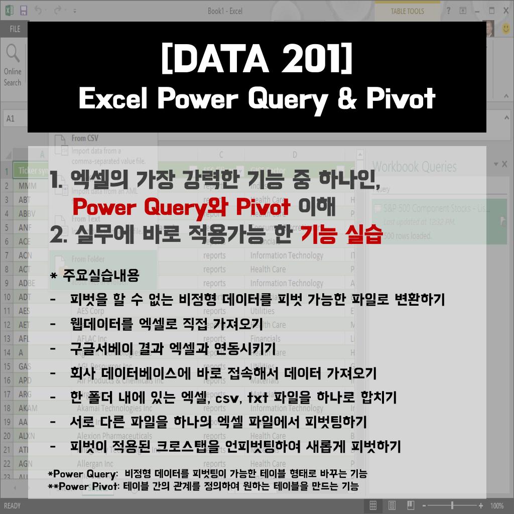 데이터시리즈201